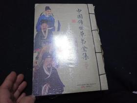 中国传世草书全集2册全