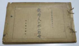 钱叔美山水人物册 钱杜 中国名画集外册第十六 有正书局珂罗版