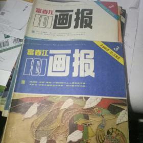 富春江画报 1985年2.3两期