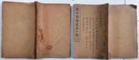 陈修园医书五十种:金匮要略浅注  2册1--10卷
