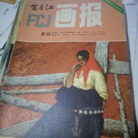 富春江画报 1983.1总359