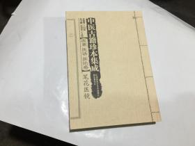 笔花医镜-中医古籍珍本集成-医案 医话 医论卷
