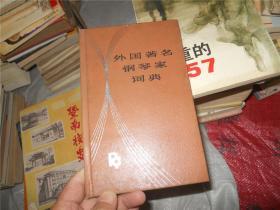 外国著名钢琴家词典