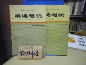精梳毛纺(上下册)