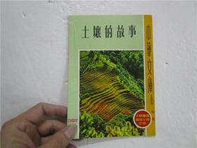 1972年版 中华文库 土壤的故事