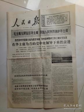 毛主席无限信任华主席全国人民热烈拥护华主席