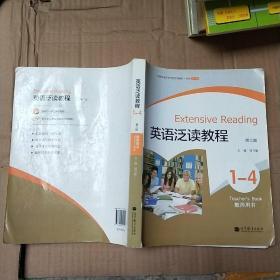 英语泛读教程1-4(第3版)(教师用书)