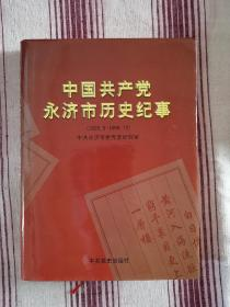 中国共产党永济市历史纪事:1929.8~1999.12