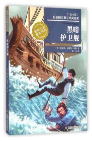 正版新书 国际大奖童书系列:黑暗护卫舰 (1724年纽伯瑞儿童文学奖金奖)