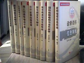 当代中国著名军事专家讲坛经典(9本合售,具体书名见详情描述)【硬精装 书重10.7斤 无笔记 无印章】