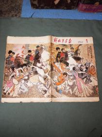 解放军画报【1981年第1期】