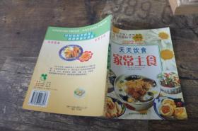《天天饮食》系列图书:家常主食