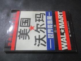美国沃尔玛——世界零售第一 签赠本