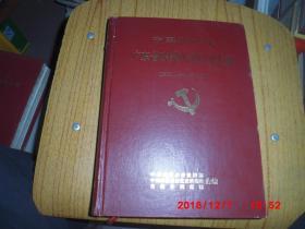 中国共产党广东省东莞市组织史资料(1923.10-1988.10)