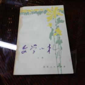 文学小札《1979年一版一白,有藏书章》