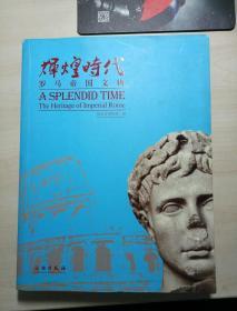 辉煌时代:罗马帝国文物