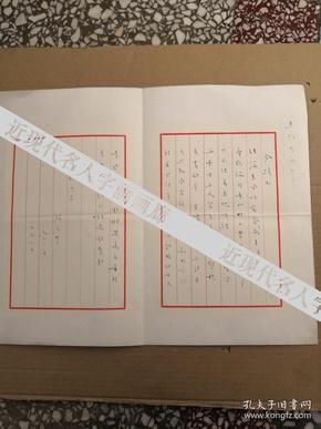 原民革中央副主席 钱昌照 赠著名翻译家,英语教育家(许孟雄)诗稿两页(终身保真)