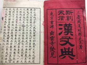 新创未有汉文典2册全,明治时期日本学界学习汉学汉籍必备语法书,明治24年出版。
