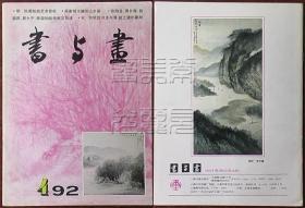 书与画1992.4○
