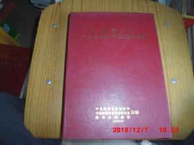 中国共产党广东省梅州市组织史资料 【1924年1月---1987年10月】
