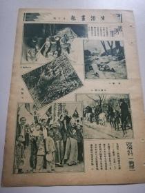 民国【生活画报】第3期 (东北义勇军、洛桑会议、陕西泾惠渠…)