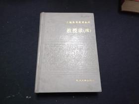 上海高等教育系统教授录.续