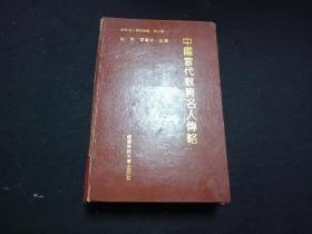 中国当代教育名人传略 第二部