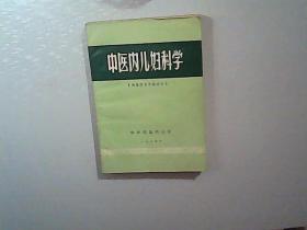 中医内儿妇科学(西医学习中医讲义)