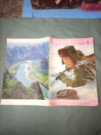 解放军画报【1979年第1期】
