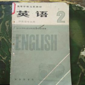 高等学校文科教材英语(非英语专业用)第二册