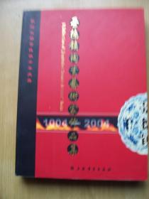景德镇陶瓷艺术家作品集 1004--2004 ( 汪耕 编著)*** 16开.近全品相【A--21】