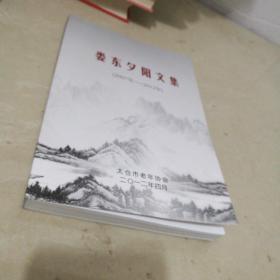 太仓市地方文化 娄东夕照文集2007~2012(太仓市老年协会编)