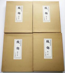 日本的凌锦 全11册  限定500套   永久珍藏版  大8开   双盒子 日本直发包邮