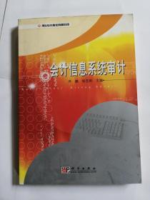 会计信息系统审计含光盘