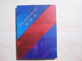 电影光盘(特价)  抗日战争纪念馆宣传册