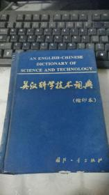 英汉科学技术词典(缩印本)