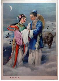 【12】《牛郎织女》1980年对开年画 上海人民美术出版社出版,金梅生作