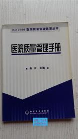 医院质量管理手册 韦云 主编 化学工业出版社 9787502569679