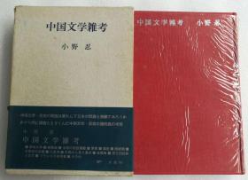 中国文学杂考(精装带函盒)日文