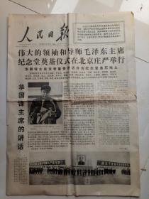 伟大的领袖和导师毛泽东主席纪念堂奠基仪式在北京举行。