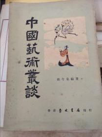 郭今泉  中国艺术丛谈  54年初版
