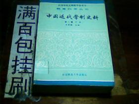 中国近代学制史料 第一辑下册 馆藏包邮挂刷