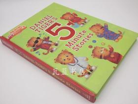 丹尼尔老虎睡前五分钟故事集Daniel Tigers 5-Minute Stories
