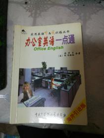 办公室英语一点通(无磁带)