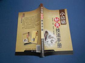 小动物针灸技法手册-一版一印