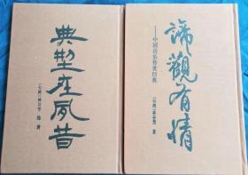 《谛观有情——音乐传世经典》《典型在夙昔》(无CD)