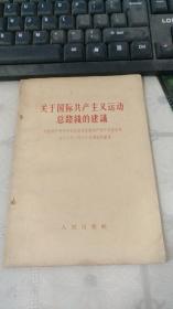 关于国际共产主义运动总路线的建设