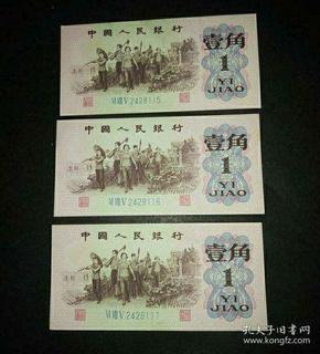 第三套人民币1角三连号,第三套人民币一角三连号,第三套人民币劳动1角三连号,1962年1角,(三张合售)