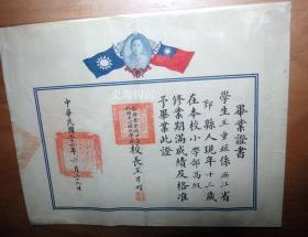 民国36年鄞县丰东镇甲南代用中心国民学校毕业证