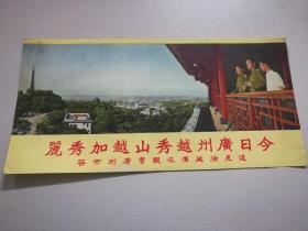 新中国早期画片宣传单6份(台湾首个驾机起义的飞行员徐廷泽参观广州越秀山、江苏南通地区棉花丰收、北京新建的住宅区、新颖服装投放市场让妇女穿得更漂亮…)
